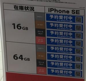 pic-iphonese-zaiko-ikebukuro-bikkukamera-softbank