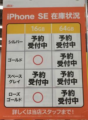pic-iphonese-zaiko-ikebukuro-yamada-au