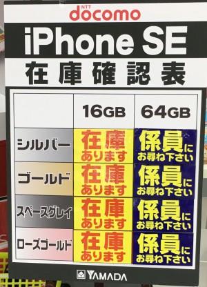 pic-iphonese-zaiko-ikebukuro-yamada-docomo