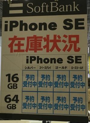 pic-iphonese-zaiko-sinzyuku-yamadadenki