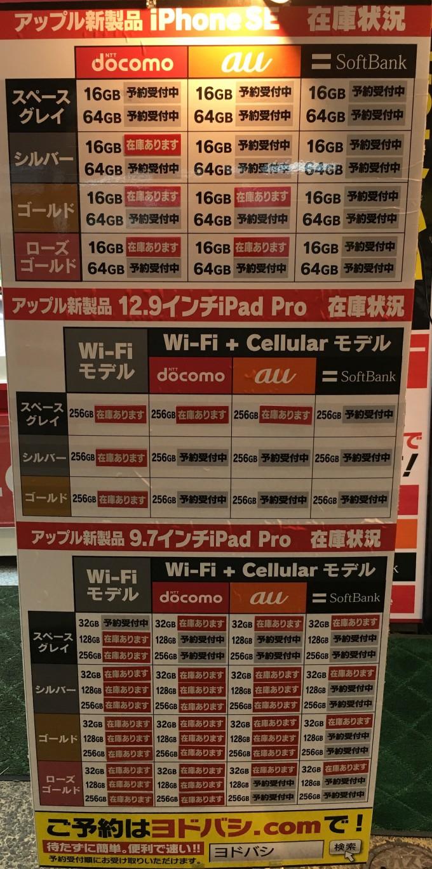 pic-iphonese-zaiko-sinzyuku-yodobasikamera