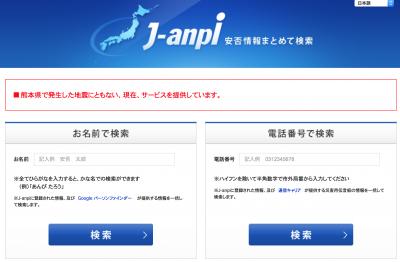 pic-janpi-website