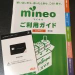 mineo SIM契約で実質お金がもらえるキャンペーン実施中