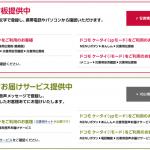 熊本地震対策 スマホで連絡を取りバッテリーを持続させる方法