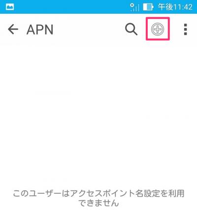 pic-zenfonego-accesspointname-add