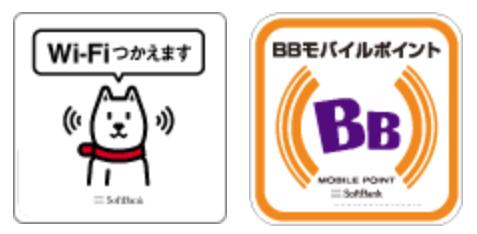 softbank-wi-fi_spot2