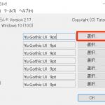 Windows10のフォントを遊ゴシックからメイリオに変更する方法
