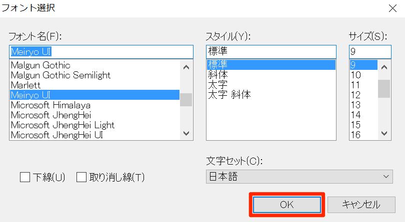 windows10-font_change4