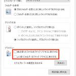 Windows10のエクスプローラーで最近使用したファイルを表示・非表示にする方法