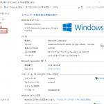 【Surface3】Windows10の動きが遅い時に役立つ対処法5選