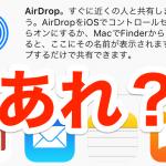 めっちゃ不便!AirDropが表示されなくなった時の対処法まとめ