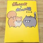 犬猫ファン必見!秒速で読めちゃう面白さの「ボンレス犬とボンレス猫」が出版!
