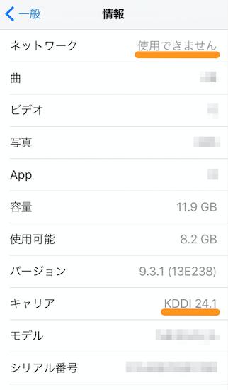 carrier_settings_update-version24.1_3