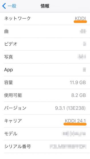 carrier_settings_update-version24.1_4