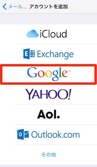 google_calendar-cooperation_with_ios_calendar_apps3