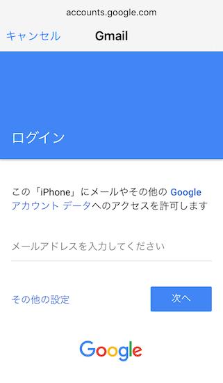 google_calendar-cooperation_with_ios_calendar_apps4