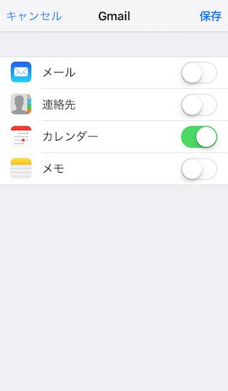 google_calendar-cooperation_with_ios_calendar_apps5