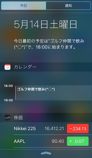 google_calendar-cooperation_with_ios_calendar_apps7