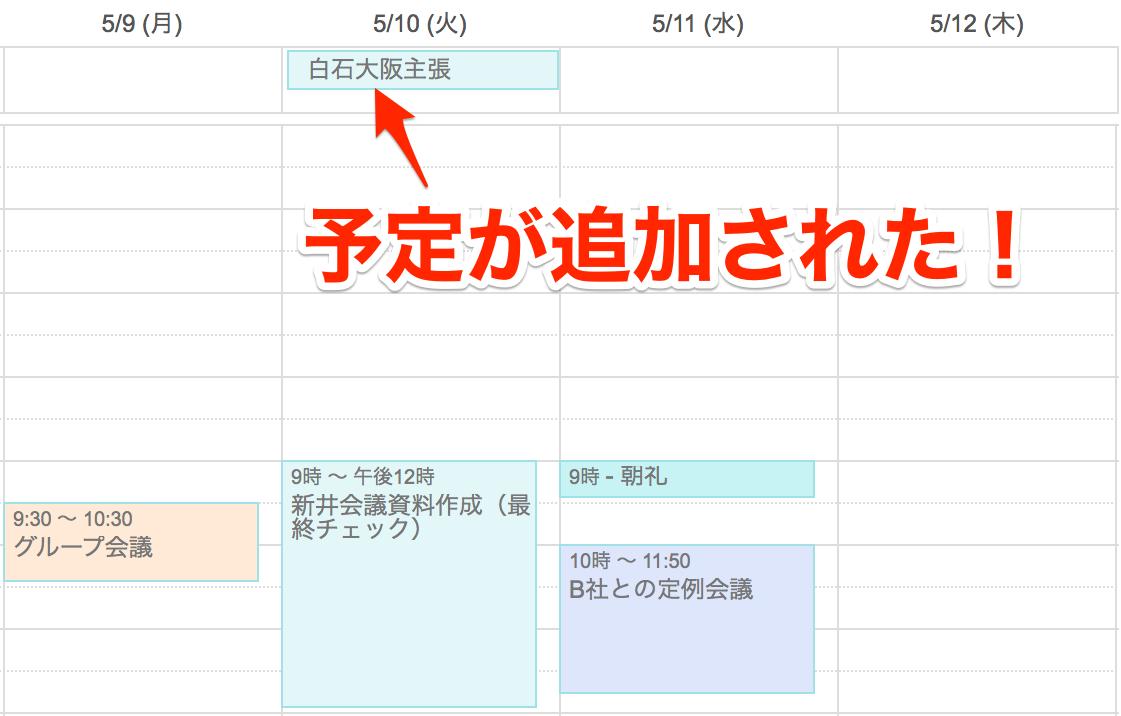 google_calendar-share_in_ios_calendar_apps10