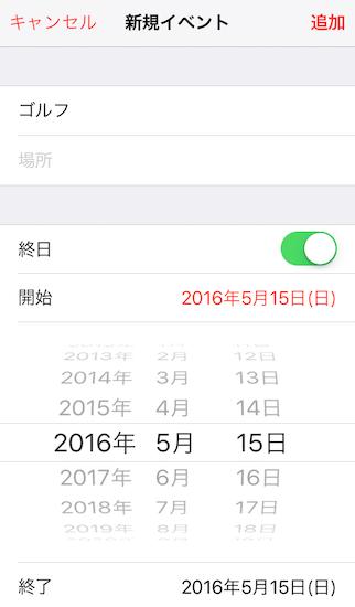 google_calendar-share_in_ios_calendar_apps11