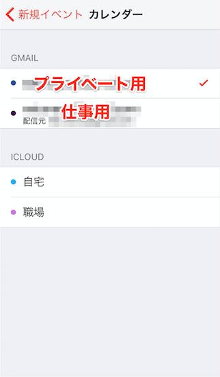 google_calendar-share_in_ios_calendar_apps12