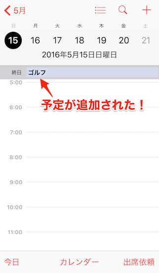 google_calendar-share_in_ios_calendar_apps13