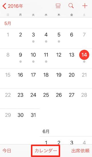 google_calendar-share_in_ios_calendar_apps14