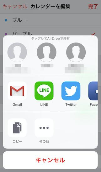 google_calendar-share_in_ios_calendar_apps17