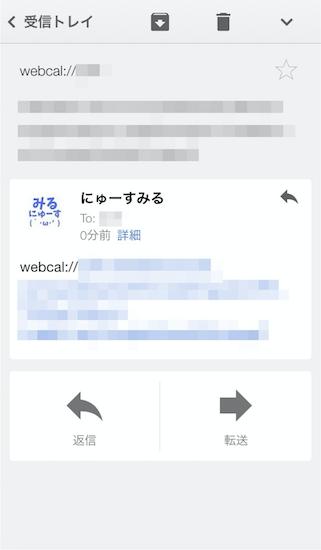 google_calendar-share_in_ios_calendar_apps18