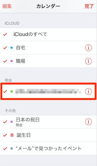 google_calendar-share_in_ios_calendar_apps19