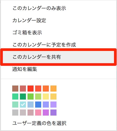 google_calendar-share_in_ios_calendar_apps2