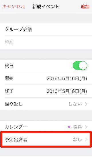 google_calendar-share_in_ios_calendar_apps23
