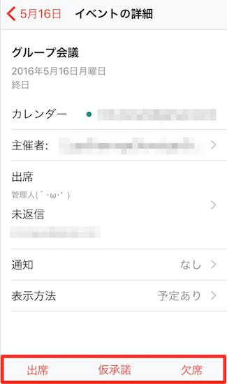 google_calendar-share_in_ios_calendar_apps27