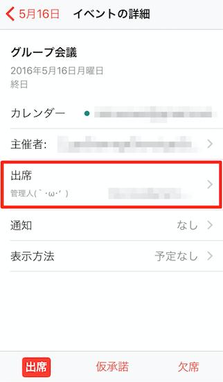 google_calendar-share_in_ios_calendar_apps28