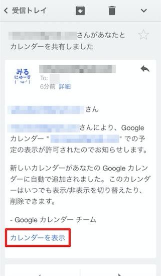 google_calendar-share_in_ios_calendar_apps4