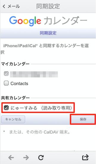 google_calendar-share_in_ios_calendar_apps5