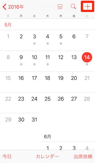 google_calendar-share_in_ios_calendar_apps6