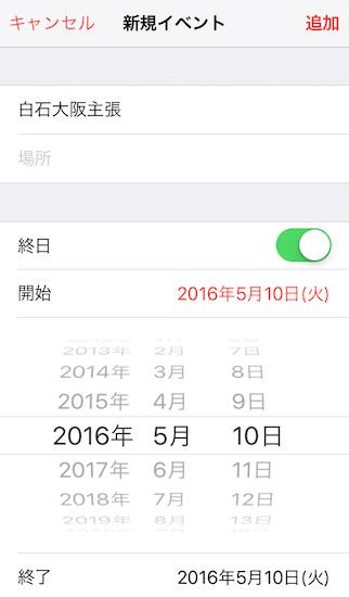 google_calendar-share_in_ios_calendar_apps7