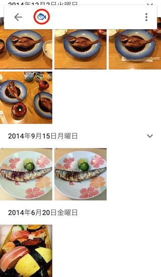 google_photo-update-2016may4