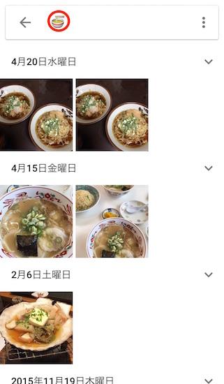 google_photo-update-2016may5