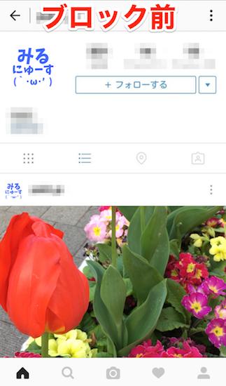 instagram-how_to_block_and_release_block14