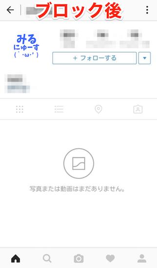 instagram-how_to_block_and_release_block15