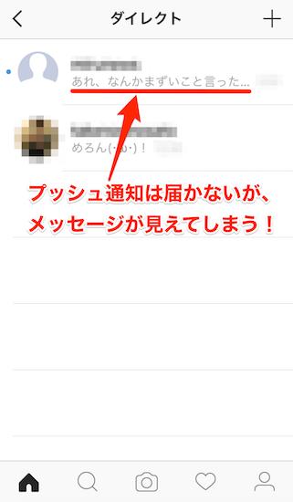 instagram-notification_setting10