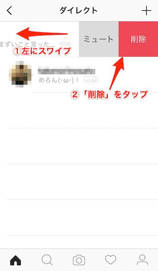 instagram-notification_setting11