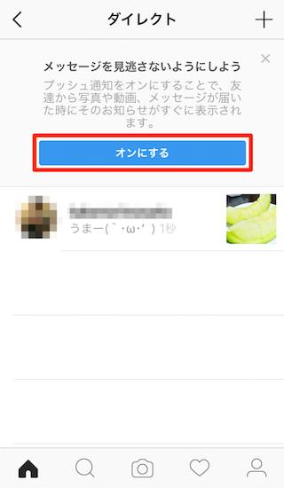 instagram-notification_setting4
