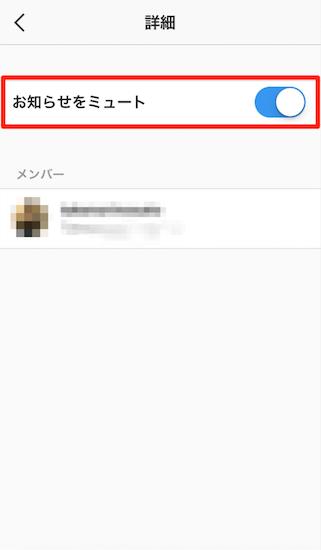 instagram-notification_setting7
