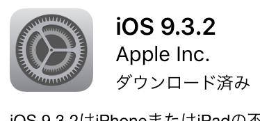 iPhoneSE/5s(iOS9.3.2)で格安SIMの動作検証!UQが爆速、DMMとmineoは安定