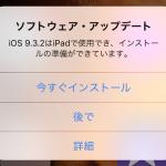 iOSのしつこいアップデート通知を消す方法とアップデートのオススメ時期