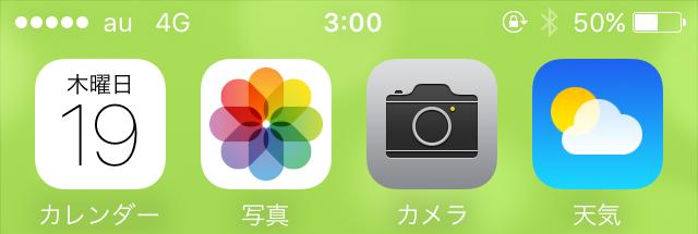 iphone-se_ios9.3.2-mineo2