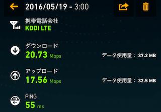 iphone-se_ios9.3.2-mineo4
